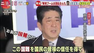 2017-10-04安倍こそ国難水戸駅南口