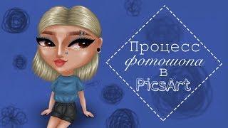 Процесс фотошопа на телефоне в PicsArt  Sokkkolo4ek🧡