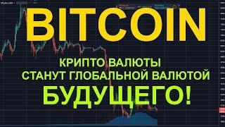 БИТКОИН Станет ГЛОБАЛЬНОЙ ВАЛЮТОЙ БУДУЩЕГО! Прогноз и Новости Bitcoin 2019!