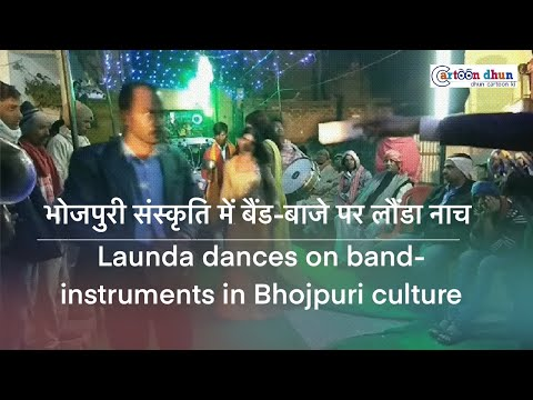 भोजपुरी संस्कृति में बैण्ड  बाजा और नाच...Band baja and dance in Bhojpuri culture ...