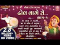 ૧ : Dhol Vage Se माँ (Full Length Desi Gujarati Garba 1) || Kanu Patel Surmandir