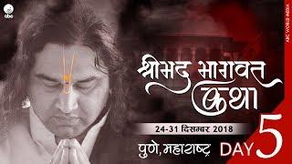 Shrimad Bhagwat Katha Pune || 24 - 31 December 2018 || Day 5 || SHRI DEVKINANDAN THAKUR JI