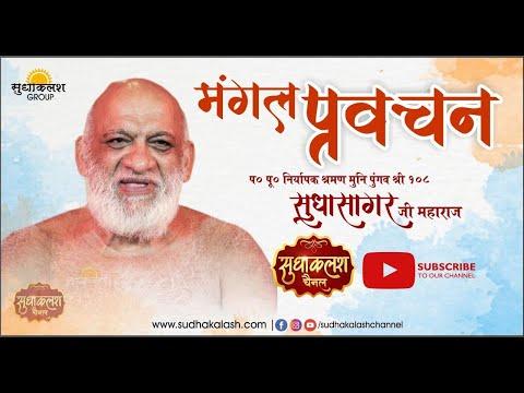 Mangal Pravachan 05 Aug 2021