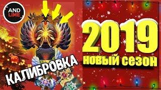 КАЛИБРОВКА 2019 - (ПЕРЕКАЛИБРОВКА) ДОТА 2 В ЯНВАРЕ, НОВЫЙ РЕЙТИНГОВЫЙ СЕЗОН