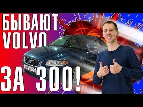 Фото к видео: Таких VOLVO больше нет! II Обзор Volvo s40 с пробегом (БУ)
