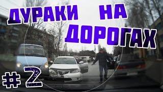 Дураки на дорогах или идиоты за рулём #2