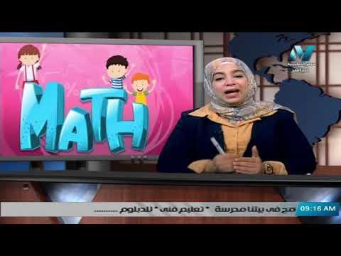 رياضيات لغات للصف الأول الاعدادي 2021 ( ترم 2 ) الحلقة 6
