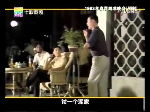 83年京昆纳凉晚会.flv