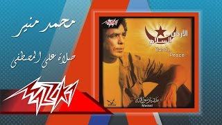 تحميل اغاني Salaton Ala El Mostafa - Mohamed Mounir صلاة على المصطفى - محمد منير MP3