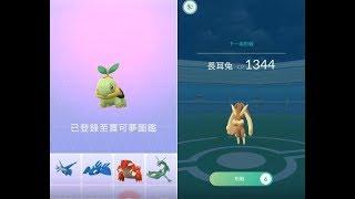 【Pokemon GO】收服第四代寶可夢草苗龜與大牙狸及長耳兔道館對戰!