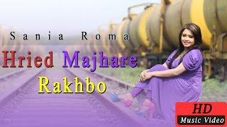 Hried Majhare Rakhbo By Sania Roma | HD Music Video