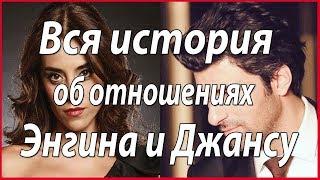Конец романтической сказке Энгин Акюрек и Джансу Дере #звезды турецкого кино
