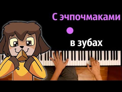 @Yellow Fire  - С эчпочмаками в зубах ● караоке | PIANO_KARAOKE ● ᴴᴰ + НОТЫ & MIDI