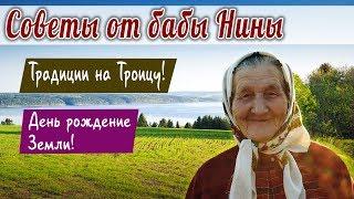 Баба Нина - Традиции на Троицу! День рождение Земли!