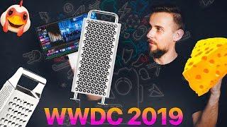 APPLE ПОКАЗАЛА НОВЫЙ MAC PRO, ФИРМЕННЫЙ 6К ДИСПЛЕЙ И MAC OS CATALINA - #WWDC2019