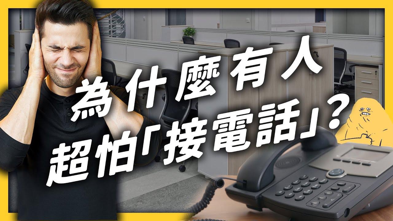 不敢打、不敢接!聽到電話鈴響就焦慮!你有「電話恐懼症」嗎?《 七七心理學 》EP 029|志祺七七