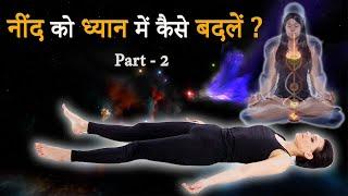 नींद को ध्यान में कैसे बदलें ? | How To Meditate while Sleeping ?
