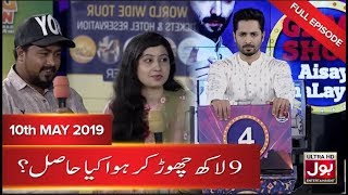 Game Show Aisay Chalay Ga with Danish Taimoor | 10th May 2019 | 4th Ramzan Show | BOL Entertainment