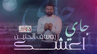 مازيكا يوسف الحنين - جاي اعشك انا _ حصريا -2020- Official Video تحميل MP3