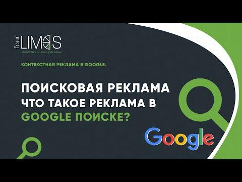 , title : 'Поисковая реклама: что такое реклама в Google Поиске? Контекстная реклама в Google.