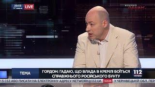 Гордон: В Кремле боятся настоящего российского бунта