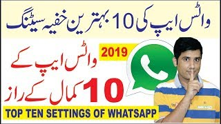 Top Ten New Settings and Tricks of Whatsapp 2019