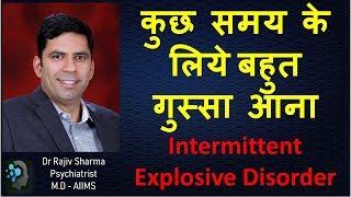 Intermittent Explosive Disorder in Hindi (Dr Rajiv Sharma)