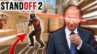 Russian mod STANDOFF 2
