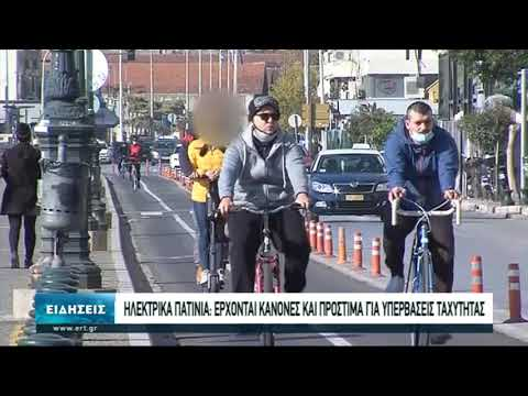 Νομοσχέδιο για τα ηλεκτρικά πατίνια σε διαβούλευση   24/11/2020   ΕΡΤ