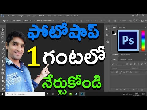 Photoshop Full Tutorial in Telugu for Beginners (తెలుగు)- Every computer user should learn Photoshop