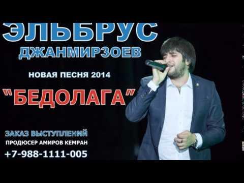 Эльбрус Джанмирзоев - Бедолага
