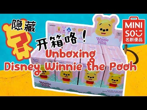 #Unboxing Miniso Disney Winnie the Pooh Series | 名创优品维尼熊系列#开箱