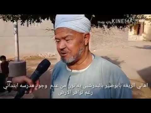 شاهد بالفيديو معاناه اهالي الريغه بابوصير من عدم وجود مدرسه ابتدائي