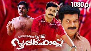 Malayalam Super Hit Comedy Full Movie | Thekkekkara Superfast [ 1080p ] | Ft.Dileep, Mukesh, Jagathi