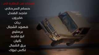 تحميل اغاني منوعات رفع الخورافه عزاه تبوك   2015 MP3