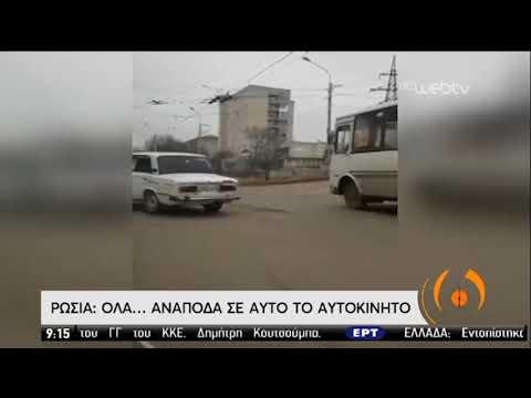 Ρωσία | Ένα αυτοκίνητο,  όλα ανάποδα! | 28/05/2020 | ΕΡΤ