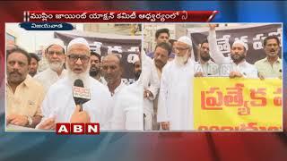 Muslims Protest in Vijayawada over AP Special Status