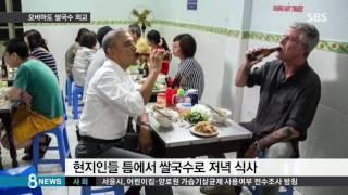 7천 원의 만찬 '후루룩'…오바마 '쌀국수 외교'