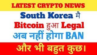 Latest Crypto News:dash coin partnership,south korea legalize crypto,coinbase 1billion$ revenue
