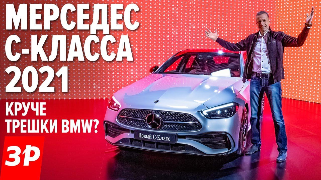 НОВЫЙ Мерседес С-класса - крутой конкурент BMW / Mercedes C-класса W206 турбо, полный привод, обзор