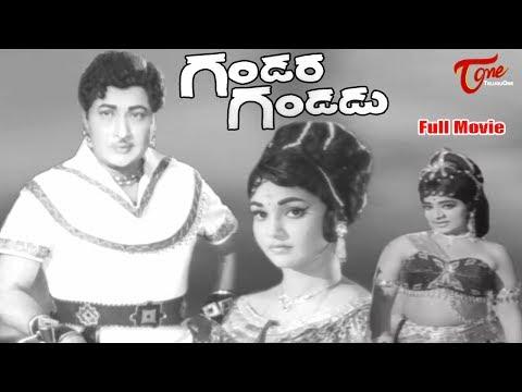 Gandara Gandadu Full Length Telugu Movie || Kantha Rao, Anitha, Vijayalalitha