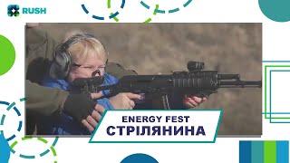 "Energy Fest - ""стрельба"""