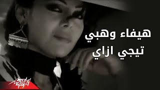 Tegi Ezay - Haifa Wehbe تيجى ازاى - هيفاء وهبى تحميل MP3