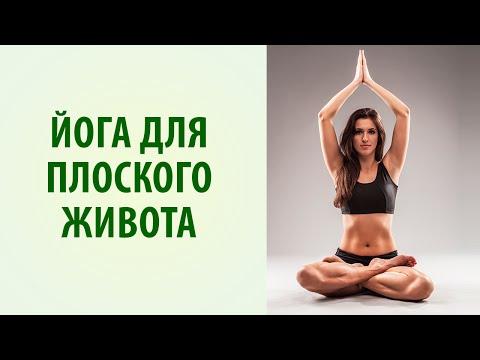 Йога для похудения живота. Йога для плоского живота. Упражнение вакуум  - уддияна бандха [Yogalife]