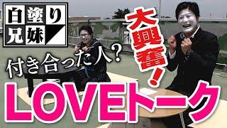 【平成世代の青春】懐かしすぎるプロフィール帳で白塗り兄妹大興奮!
