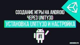 [UNITY 5] Создание игры для Android [#1] - Введение