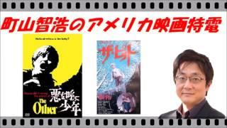 町山智浩のアメリカ映画特電名作『悪を呼ぶ少年』怪作『ザ・ピット』