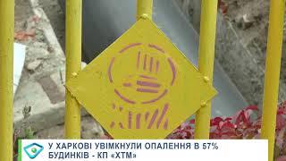 У Харкові підключили до опалення 57% будинків