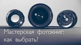 Как выбрать мастерскую фотокниг?