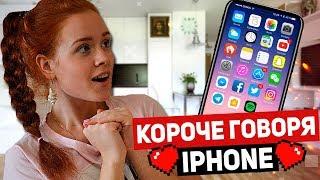 КОРОЧЕ ГОВОРЯ, Новый iPhone